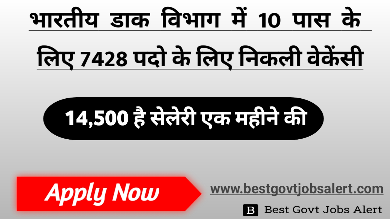 Indian Post Recruitment For Gramin Dak Sevak
