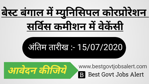 Vacancy in West Bengal (MSCWB) Municipal Corporation Service Commission West Bengal